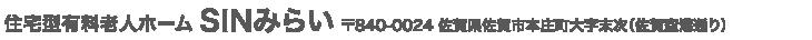 住宅型有料老人ホーム SINみらい 〒840-0024 佐賀県佐賀市本庄町大字末次(佐賀空港通り)