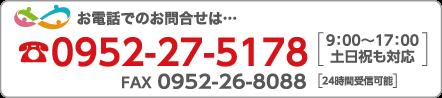 お電話でのお問い合わせ 0952-27-5178